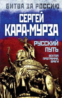 Кара-Мурза С.Г. - Русский путь. Вектор, программа, враги обложка книги