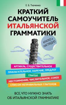 Ткаченко Е.Б. - Краткий самоучитель итальянской грамматики обложка книги