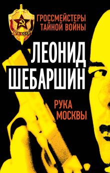 Шебаршин Л.В. - Рука Москвы обложка книги