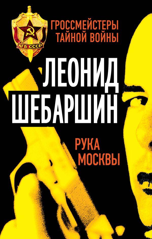 Рука Москвы Шебаршин Л.В.