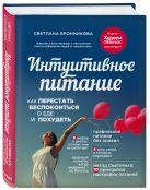 Бронникова С. - Интуитивное питание: как перестать беспокоиться о еде и похудеть' обложка книги