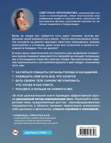 Обложка сзади Интуитивное питание: как перестать беспокоиться о еде и похудеть Светлана Бронникова