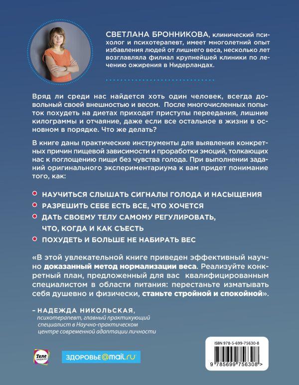 Бронникова Светлана  Интуитивное питание: как перестать беспокоиться о еде и похудеть интернет магазин «Эксмо»