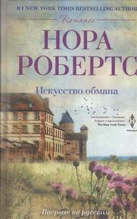 Искусство обмана Робертс Н.