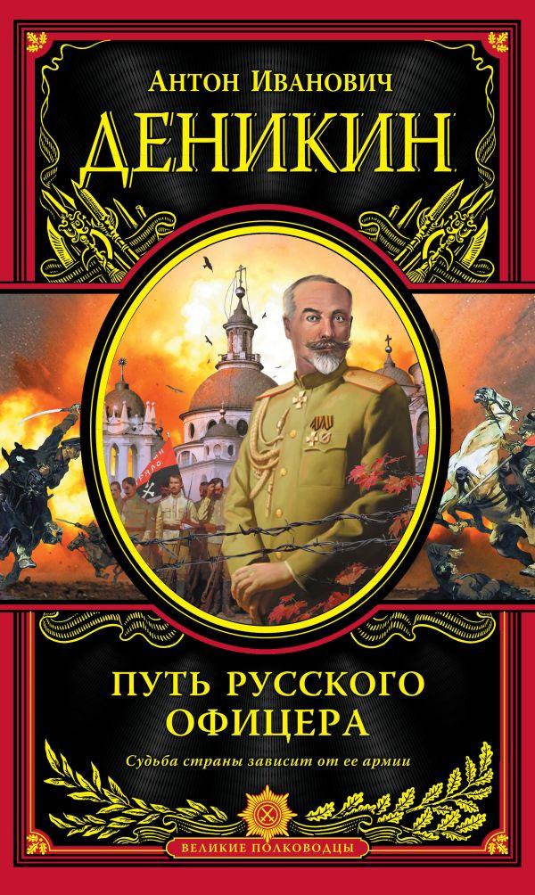 Путь русского офицера Деникин А.И.