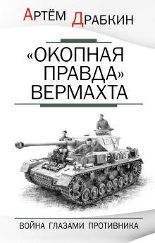 Окопная правда Вермахта. Война глазами противника обложка книги
