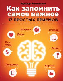 Никольская Н. - Как запомнить самое важное: 17 простых приемов обложка книги