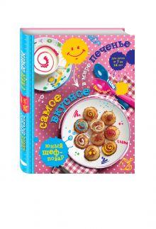 - Самое вкусное в мире печенье обложка книги