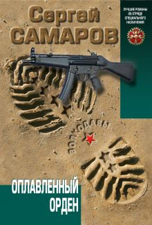 Самаров С.В. - Оплавленный орден обложка книги