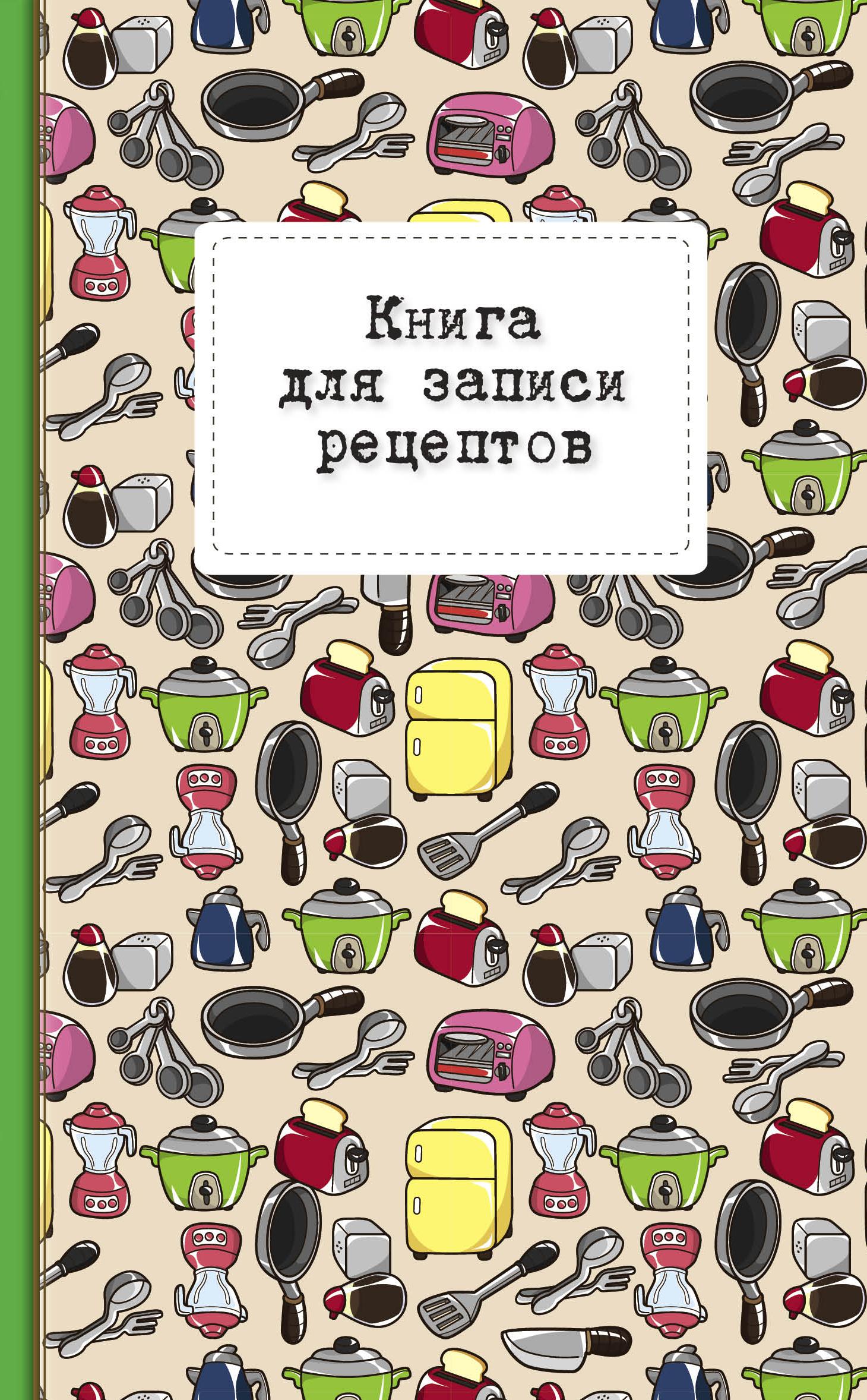 Книга для записи рецептов (розовый тостер) книга рецептов