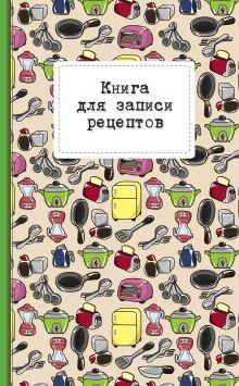 - Книга для записи рецептов (розовый тостер) обложка книги
