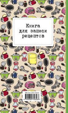 Обложка сзади Книга для записи рецептов (розовый тостер)