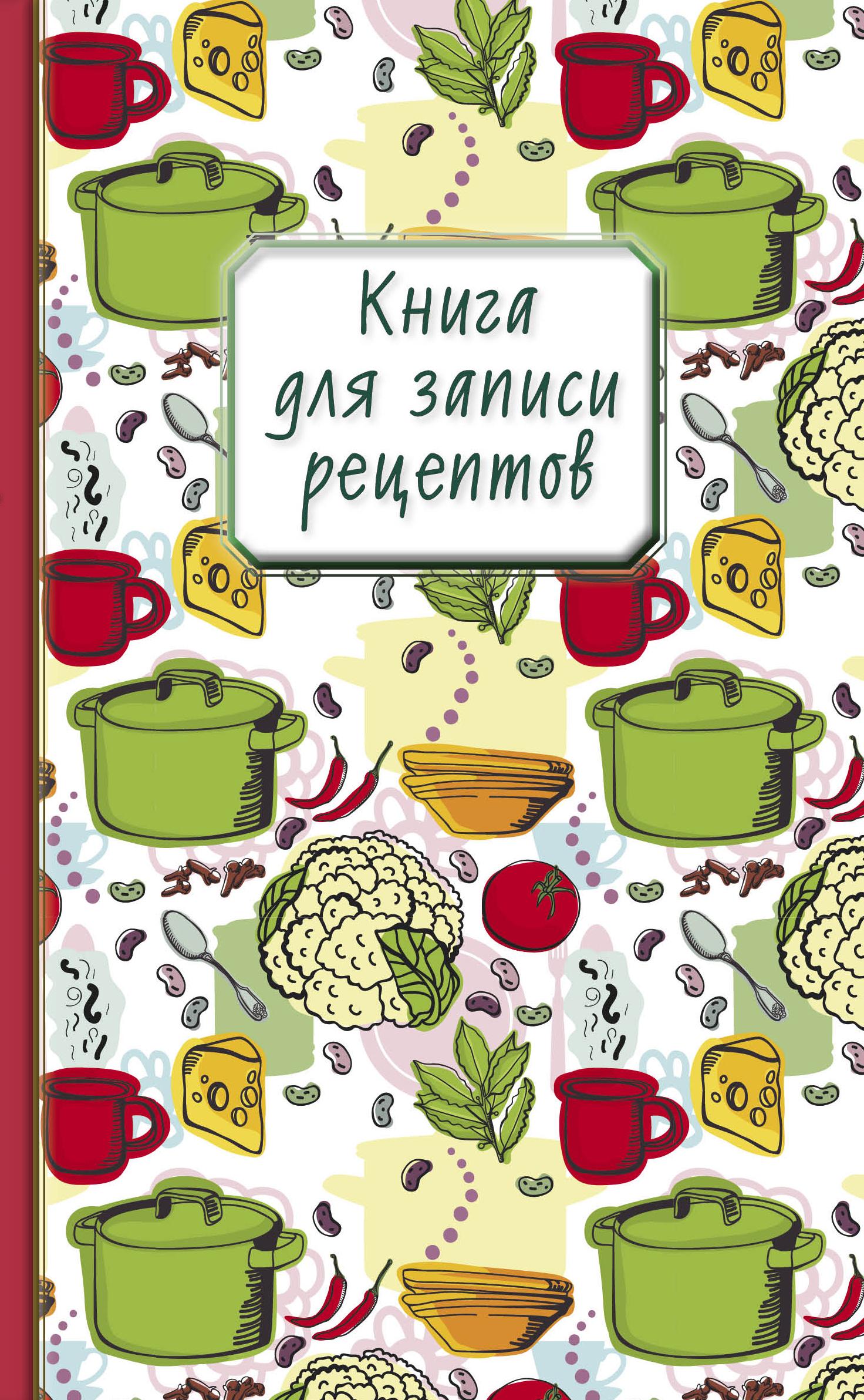 Книга для записи рецептов (капуста) книга рецептов