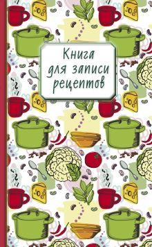 - Книга для записи рецептов (капуста) обложка книги