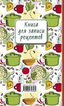 Обложка сзади Книга для записи рецептов (капуста)