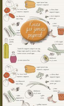 - Книга для записи рецептов (надписи) обложка книги