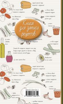 Обложка сзади Книга для записи рецептов (надписи)