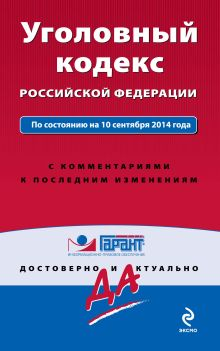 Обложка Уголовный кодекс РФ. По состоянию на 10 сентября 2014 года. С комментариями к последним изменениям
