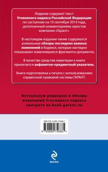 Обложка сзади Уголовный кодекс РФ. По состоянию на 10 сентября 2014 года. С комментариями к последним изменениям