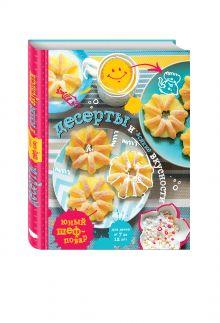 - Десерты и всякие вкусные штуки обложка книги