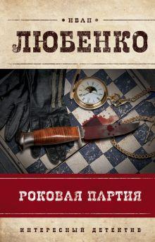 Любенко И.И. - Роковая партия обложка книги