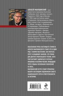 Обложка сзади Пароход в Аргентину Алексей Макушинский
