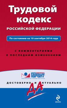 Обложка Трудовой кодекс РФ. По состоянию на 10 сентября 2014 года. С комментариями к последним изменениям