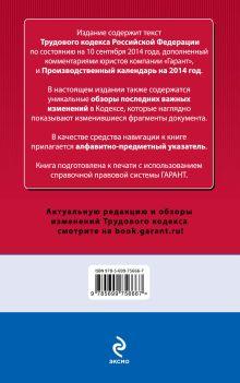 Обложка сзади Трудовой кодекс РФ. По состоянию на 10 сентября 2014 года. С комментариями к последним изменениям