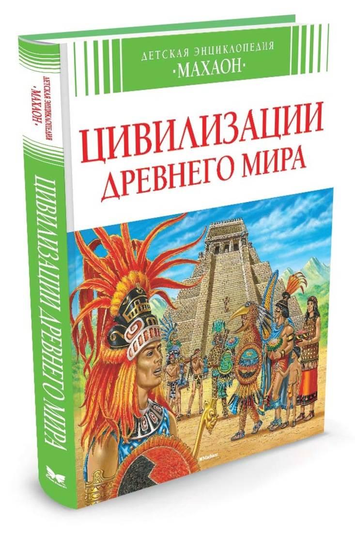 Цивилизация древнего мира