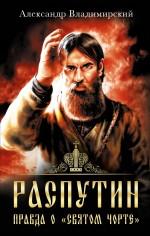 Обложка Распутин. Правда о «Святом Чорте» А. Владимирский
