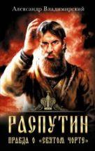 Владимирский А.В. - Распутин. Правда о «Святом Чорте»' обложка книги