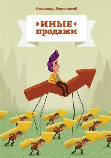Деревицкий А. - Иные продажи обложка книги