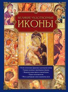 - Великие чудотворные иконы обложка книги