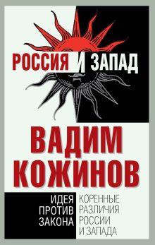Кожинов В.В. - Коренные различия России и Запада. Идея против закона обложка книги