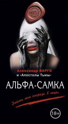 Варго А. - Альфа-самка обложка книги
