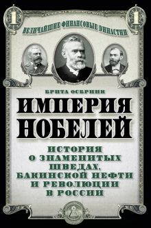 Осбринк Б. - Империя Нобелей: история о знаменитых шведах, бакинской нефти и революции в России обложка книги