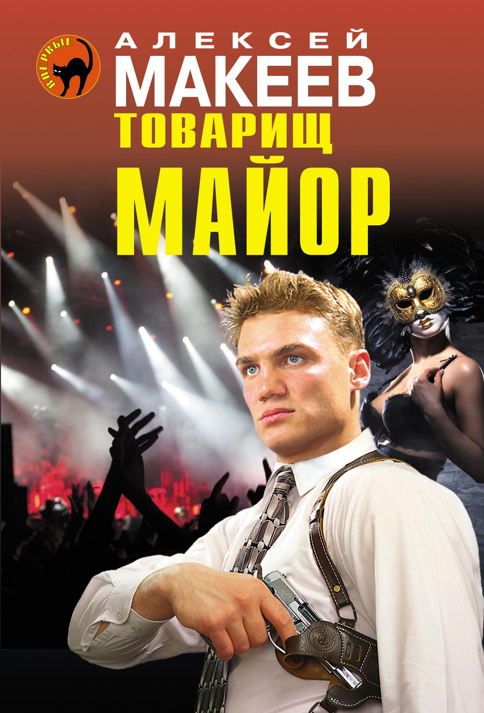 Макеев А.В. Товарищ майор favourite торшер favourite kombi 1704 1f