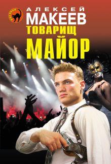 Макеев А.В. - Товарищ майор обложка книги