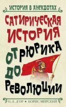 Д'Ор О.Л., Мирский Б. - Сатирическая история от Рюрика до Революции' обложка книги