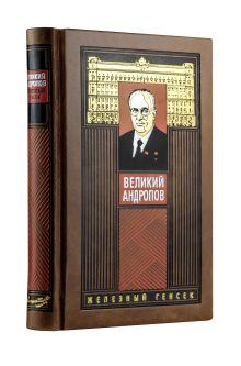 Буровский А.М. - Великий Андропов. «Железный генсек» обложка книги