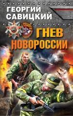Обложка Гнев Новороссии Георгий Савицкий