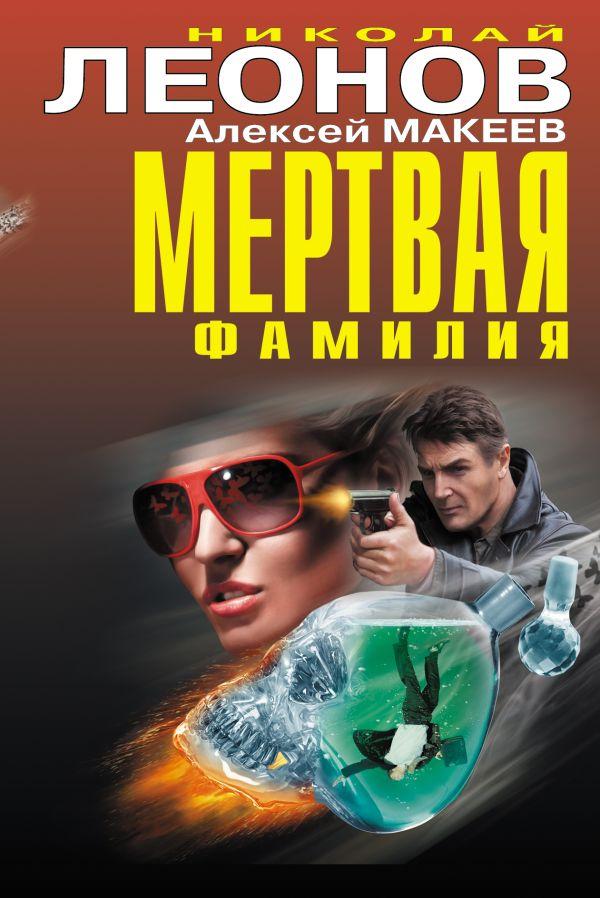 Мертвая фамилия Леонов Н.И., Макеев А.В.