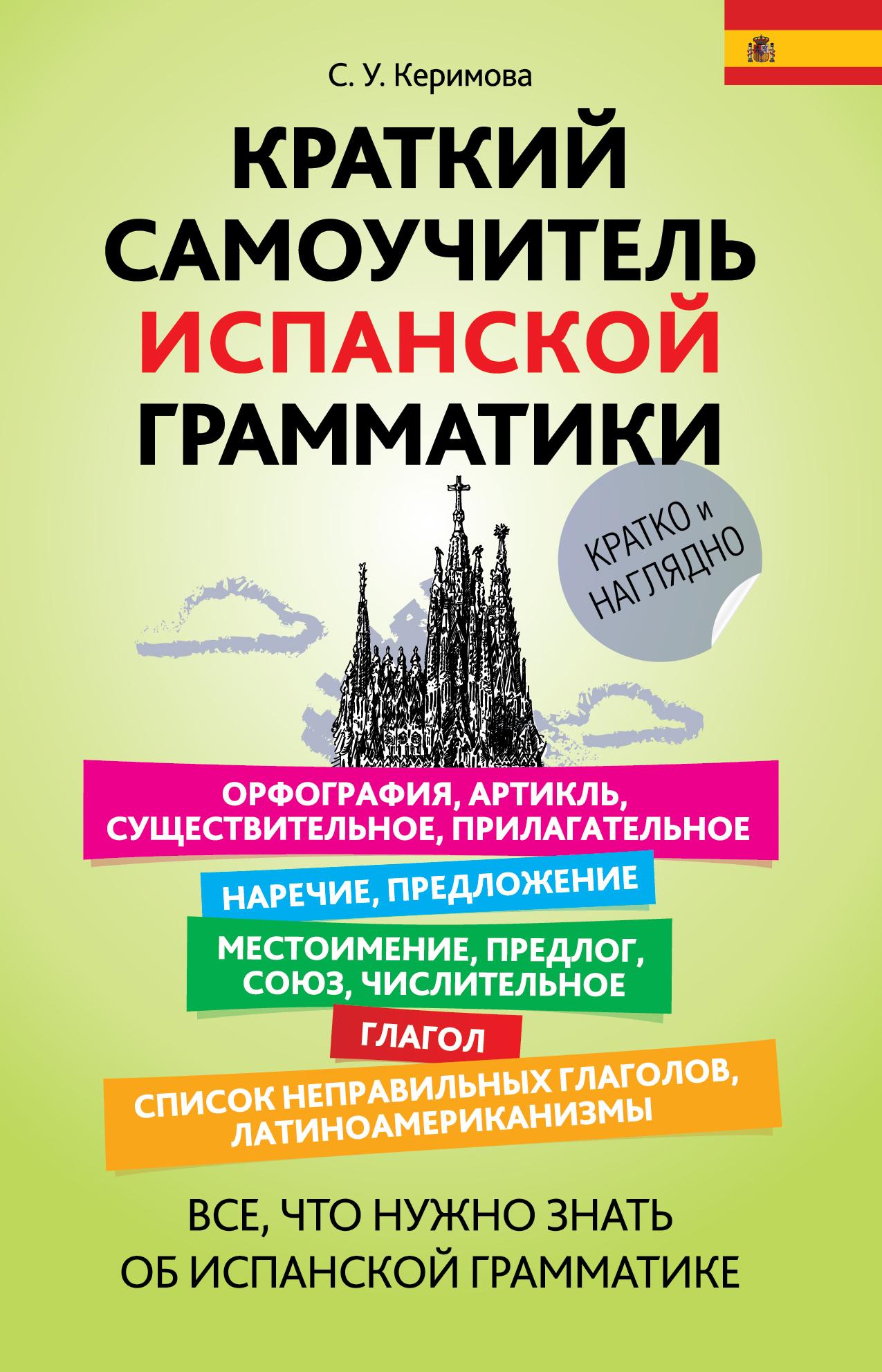 Краткий самоучитель испанской грамматики ( Керимова С.У.  )