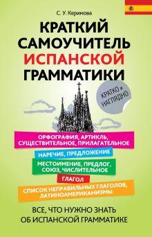 Керимова С.У. - Краткий самоучитель испанской грамматики обложка книги