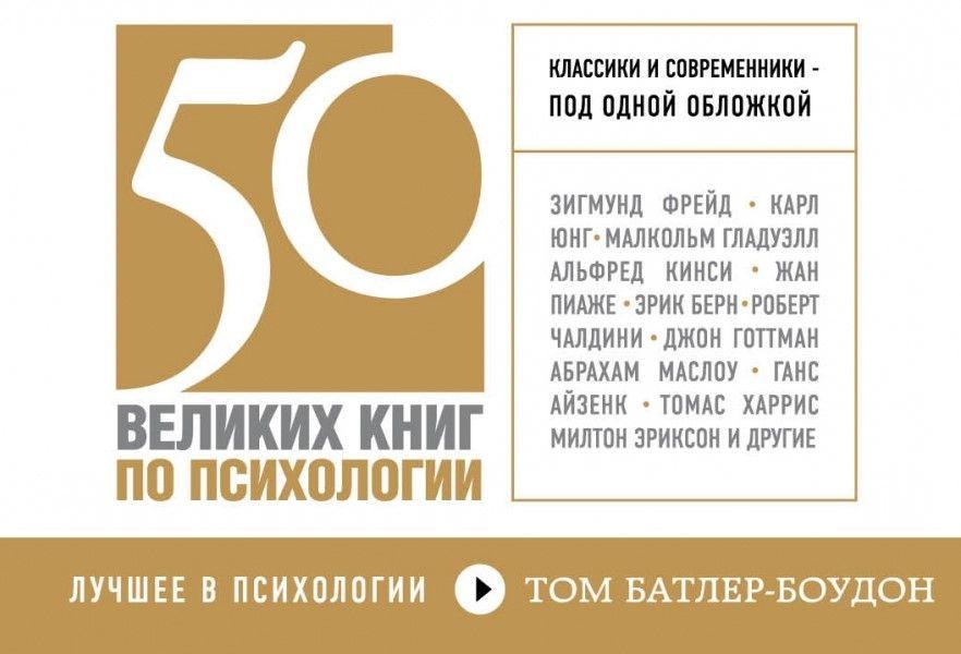 50 великих книг по психологии (флипбук)