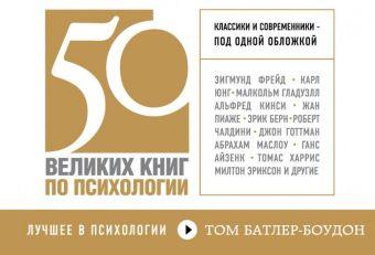 50 великих книг по психологии (флипбук) Том Батлер-Боудон