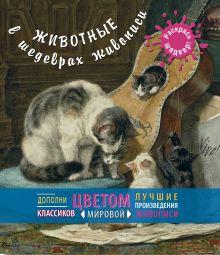 - Животные в шедеврах живописи обложка книги