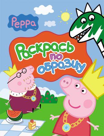 Свинка Пеппа. Раскрась по образцу (красная)