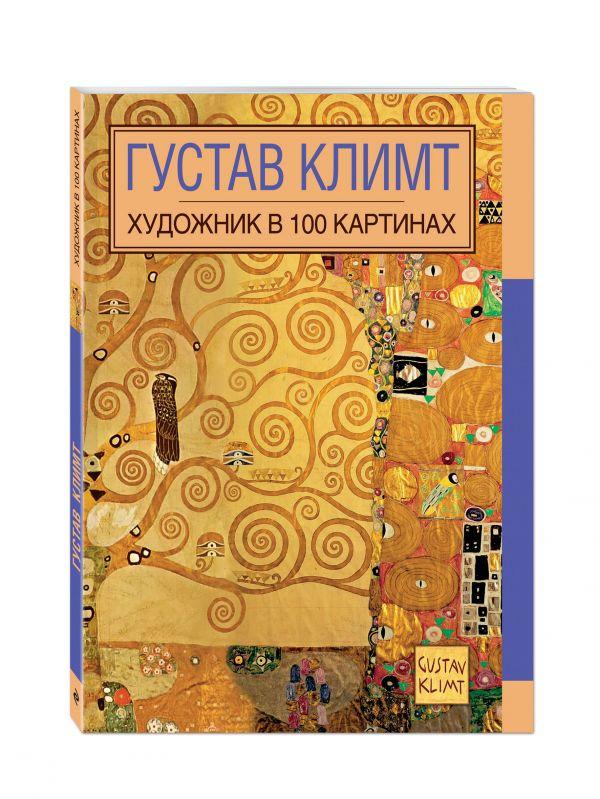 Густав Климт. Художник в 100 картинах