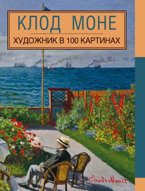 Клод Моне. Художник в 100 картинах